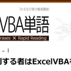 【Excel】記号を制する者はExcelVBAを制する(速読VBA単語Program2-1)