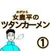 女鹿平のツタンカーメン①