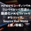 アドビからコーディングやプログラミング用途に最適化されたフォントがまたリリース。Source Han Mono(源ノ等幅)