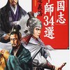 【2014年読破本25】「三国志」軍師34選 (PHP文庫 わ 12-2)