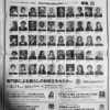 朝日新聞の朝刊広告に載ったものの、思った以上に悪目立ちが甚だしい件