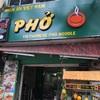 ホーチミンのファングーラオ通りで美味しいフォーが食べられるお店