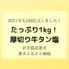 【2021ふるさと納税】岩手県花巻市「たっぷり牛タン塩味1kg」おすすめの食べ方を紹介