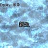 Mov.59 新生(1)