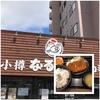 札幌市・西区・山の手エリア、小樽市で有名な「若鳥半身揚げ」が札幌でも!!「小樽 なると屋 山の手店」へ行ってみた!!~!!パリパリ!ジューシーなザンギも美味いが、チーズたっぷりのチーズメンチカツは最強に美味い!~