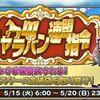【モンパレ】格闘王争奪! 連盟司令 いかさま教官編