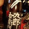 湯川酒造店の会