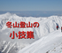 冬山(雪山)登山の小技集