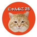 にゃんにゃんねこさんのブログ~25匹の猫生活【にゃんねこ25】