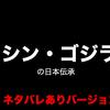 シンゴジラが怖い理由かつこれほどまでに心を打つ原因はひたむきな東京への前進だ