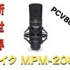 1万円以下のコスパ最高マイクMarantz MPM-2000U 定番のPCV80Uと比較すると凄さが分かる!