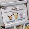 「Pokémon fit」シリーズ 3点セット 税込2,500円 キャンペーンにて