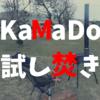 キャンプテンスタッグ 薪ストーブKaMaDoを実際に使う為の準備