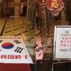 マジ?【写真】中国ホテル、入口に太極旗 「韓国の奴らを踏んで殺そう」「犬と韓国人は無断出入を禁ず」 [03/15]