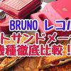BRUNOとレコルト・ホットサンドメーカー2機種徹底比較! (動画有)