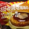 ヤマザキ お好み焼き風味のコロッケバーガー 食べてみました