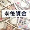 老後に2000万円問題、貯めたところで使えますか?