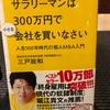 『サラリーマンは300万円で小さな会社を買いなさい』三戸政和