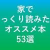 【読書】コロナ騒動で外に出られず死ぬほどヒマな人のためのオススメ本53選