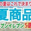 【超オススメ】現役店員が選ぶ!夏に絶対に食べるべきセブンイレブン商品5選!【厳選】