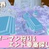 【マイクラ】色彩が真逆の世界でエンダーマン狩り&目指せエンド要塞…!【反転世界】#4