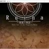フリゲRPG「Ruina 廃都の物語 ススメと攻略のコツ」