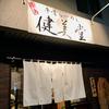 廣島 牛骨らーめん 健美堂(東広島市)自家製麺 牛骨新味