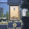 D-4ビザ申請〜韓国大使館(領事館)へ向かう。