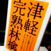 【津軽完熟林檎】美味しいりんごジュース