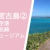 冬の宮古島➁観光地編 オフシーズンの宮古島は狙い目!空いていて旅行代金も安い。