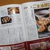 シンクロ ~さくらFOODSの餃子~