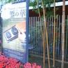 特別展 鏨の華ー光村コレクションの刀装具ー@根津美術館