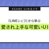 【ゲームUI】LINEシェフ