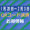 1月28日(月)~2月3日(日)のQRコード決済お得情報