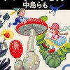 5/27 Kindle今日の日替りセール