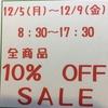 YAMATOKU小売部 10%OFFですよ~\(^o^)/