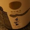 『美丈夫 特別純米酒』すっきりの中にも旨みを感じる、オールマイティな食中酒。