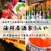 【オススメ5店】小樽・千歳・苫小牧・札幌近郊(北海道)にある海鮮料理が人気のお店