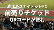 鹿児島ユナイテッドFC 前売り券のチケットの買い方はQRコードが便利だった件