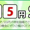 555円セール!ソースネクストの5つのソフトが安い