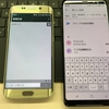 【Galaxy Note 8】ドコモSIMロック解除端末でauのSMSが使えない?