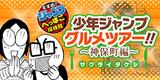 【15話】少年ジャンプグルメツアー!!~神保町編~
