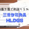 株価下落で利回り5%超!三菱ケミカルホールディングス
