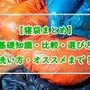 【寝袋まとめ】基礎知識・比較・選び方・洗い方・オススメまで!
