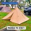 【2019年】テンマクのパンダシリーズがリニューアル!人気のパンダTCでツーリングキャンプが快適に!