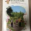都会仙台での生活が辛い 都会と田舎のいいとこ取りをするべく恵庭市移住に向けて動きます