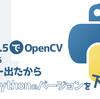 Python3.5でOpenCV使おうとしたらめっちゃエラー出たから仕方なくPythonのバージョンを下げる