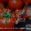 1101食目「トマト+ヨーグルト=美味しいの?!」森永から『おいしいトマトヨーグルト』が新発売されたらしい!