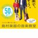 音楽教室ブログ『いたみで弾こや!』Vol.24