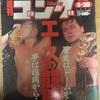 ☆モン太郎と週刊ゴングと. Vol.1